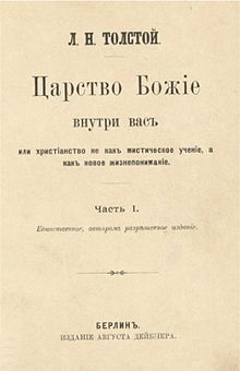 220px-Lev_tolstoi_carstvo_bozhie_vnutri_vas-The 1st edition of The Kingdom of God Is Within You, 1894