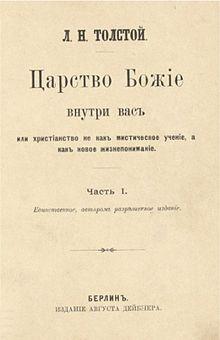 220px-Lev_tolstoi_carstvo_bozhie_vnutri_vas-The 1st edition of The Kingdom of God Is Within You, 1894